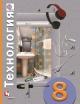 Технология 8 кл. Учебник